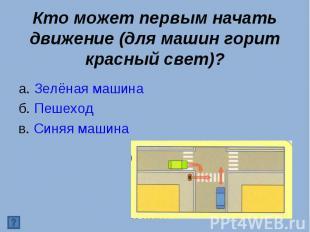 а. Зелёная машина а. Зелёная машина б. Пешеход в. Синяя машина