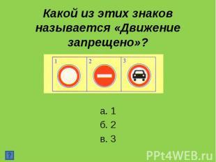 а. 1 а. 1 б. 2 в. 3