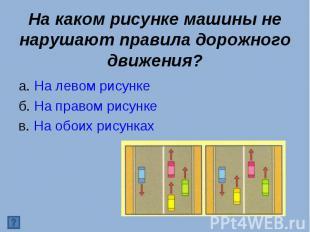 а. На левом рисунке а. На левом рисунке б. На правом рисунке в. На обоих рисунка