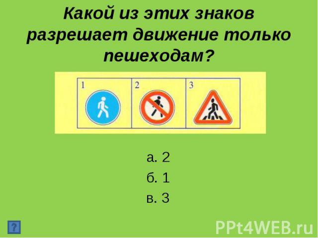 а. 2 а. 2 б. 1 в. 3