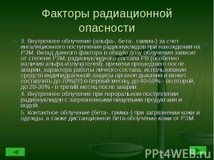 Факторы радиационной опасности 3. Внутреннее облучение (альфа-, бета-, гамма-) з