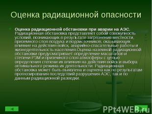 Оценка радиационной опасности Оценка радиационной обстановки при аварии на АЭС.