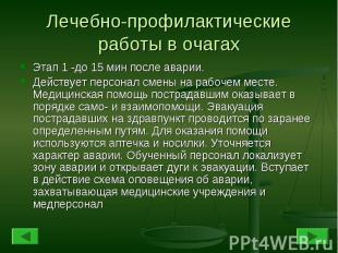 Лечебно-профилактические работы в очагах Этап 1 -до 15 мин после аварии. Действу