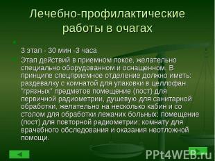 Лечебно-профилактические работы в очагах 3 этап - 30 мин -З часа Этап действий в