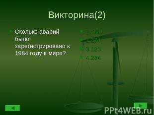 Викторина(2) Сколько аварий было зарегистрировано к 1984 году в мире?