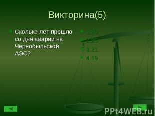 Викторина(5) Сколько лет прошло со дня аварии на Чернобыльской АЭС?