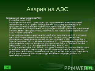 Авария на АЭС Техническая характеристика РБЖ (Чернобыльская АЭС) Радиационная ав