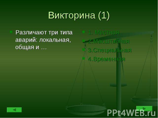 Викторина (1) Различают три типа аварий: локальная, общая и …