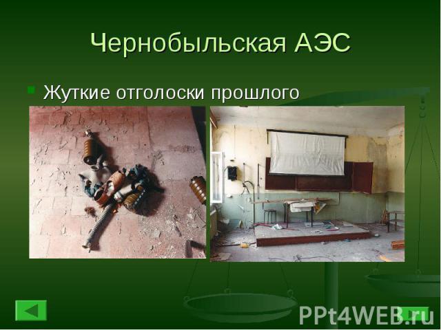 Чернобыльская АЭС Жуткие отголоски прошлого