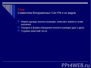 Тема: Символика Вооруженных Сил РФ и их видов Форма одежды военнослужащих, воинс