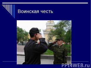 Воинская честь