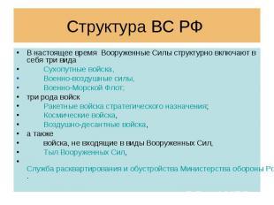 Структура ВС РФ В настоящее время Вооруженные Силы структурно включают в с