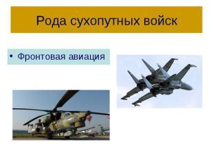 Рода сухопутных войск Фронтовая авиация