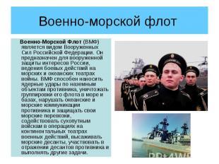 Военно-морской флот Военно-Морской Флот (ВМФ) является видом Вооруженных Сил Рос