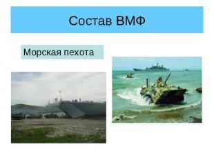 Состав ВМФ Морская пехота