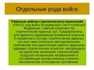 Отдельные рода войск Ракетные войска стратегического назначения (РВСН), род войс