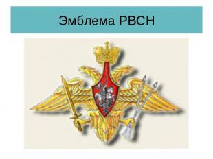 Эмблема РВСН