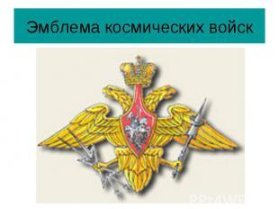 Эмблема космических войск