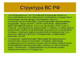 Структура ВС РФ Тыл Вооруженных Сил Российской Федерации является неотъемлемой ч