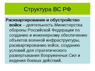 Структура ВС РФ Расквартирование и обустройство войск – деятельность Министерств