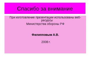 Спасибо за внимание При изготовление презентации использованы веб-ресурсы Минист
