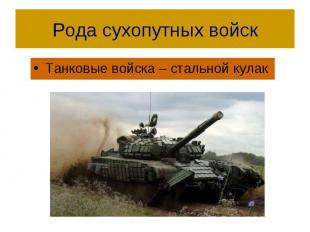 Рода сухопутных войск Танковые войска – стальной кулак