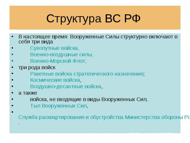Структура ВС РФ В настоящее время Вооруженные Силы структурно включают в себя три вида  Сухопутные войска,  Военно-воздушные силы, &nbs…