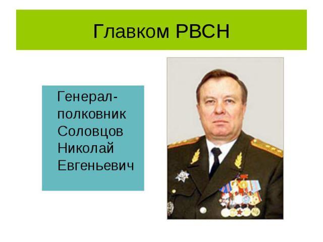 Главком РВСН Генерал-полковник Соловцов Николай Евгеньевич
