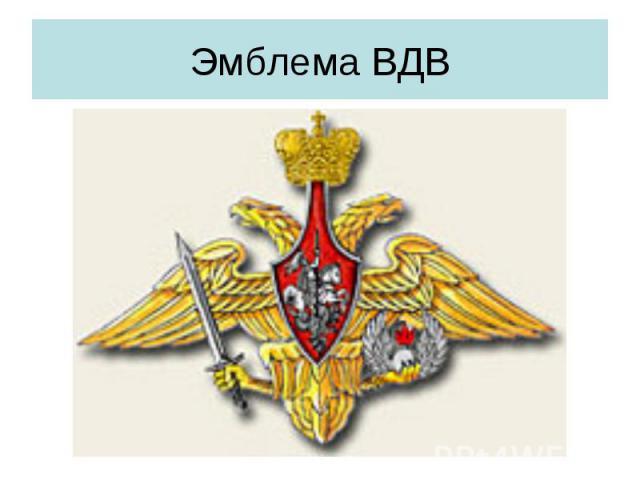 Эмблема ВДВ