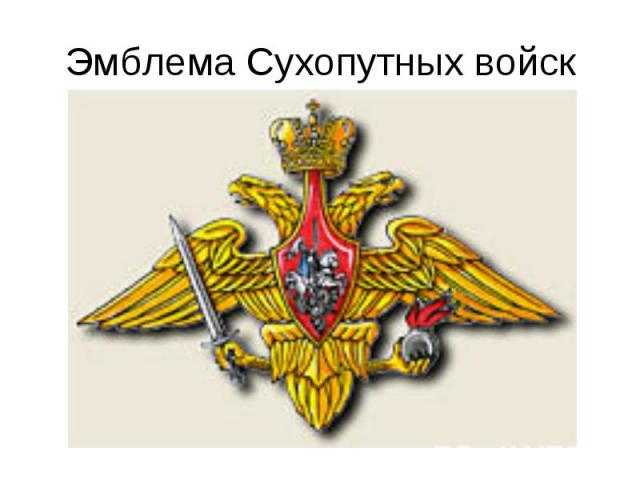 Эмблема Сухопутных войск