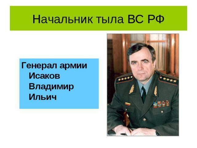 Начальник тыла ВС РФ Генерал армии Исаков Владимир Ильич