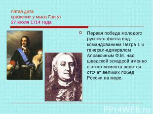 пятая дата сражение у мыса Гангут 27 июля 1714 года Первая победа молодого русск