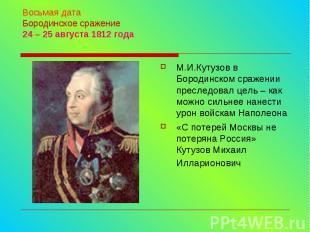 Восьмая дата Бородинское сражение 24 – 25 августа 1812 года М.И.Кутузов в Бороди