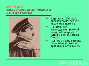 Девятая дата победа русского флота у мыса Синоп 1 декабря 1853 года В декабре 18