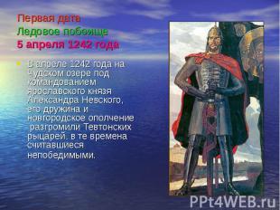 Первая дата Ледовое побоище 5 апреля 1242 года В апреле 1242 года на Чудском озе