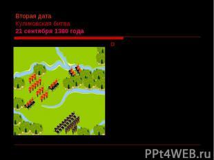 Вторая дата Куликовская битва 21 сентября 1380 года 21 сентября 1380 года москов