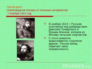 Третья дата Освобождение Москвы от польских интервентов 7 ноября 1613 год В нояб