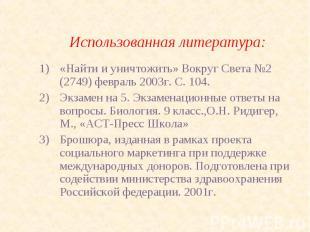 Использованная литература: «Найти и уничтожить» Вокруг Света №2 (2749) февраль 2