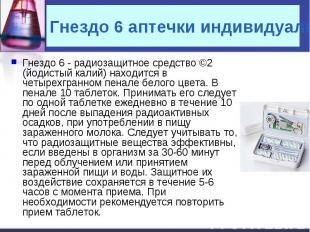 Гнездо 6 аптечки индивидуальной Гнездо 6 - радиозащитное средство ©2 (йодистый к