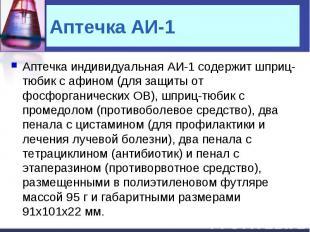 Аптечка АИ-1 Аптечка индивидуальная АИ-1 содержит шприц-тюбик с афином (для защи