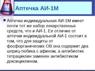 Аптечка АИ-1М Аптечка индивидуальная АИ-1М имеет почти тот же набор лекарственны