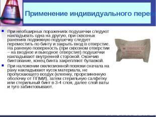 Применение индивидуального перевязочного пакета При необширных поражениях подуше