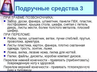 Подручные средства 3 ПРИ ТРАВМЕ ПОЗВОНОЧНИКА: Забор, доски, фанера, штакетник, п