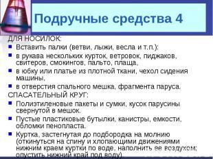 Подручные средства 4 ДЛЯ НОСИЛОК: Вставить палки (ветви, лыжи, весла и т.п.): в