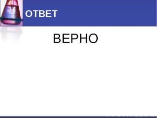 ОТВЕТ ВЕРНО