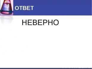 ОТВЕТ НЕВЕРНО