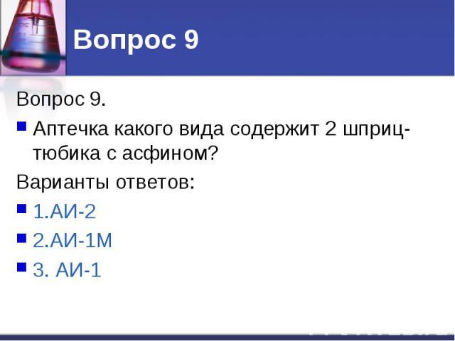 Вопрос 9 Вопрос 9. Аптечка какого вида содержит 2 шприц-тюбика с асфином? Варианты ответов: 1.АИ-2 2.АИ-1М 3. АИ-1