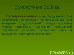 Сухопутные войска – вид Вооруженных Сил Российской Федерации, предназначенный дл