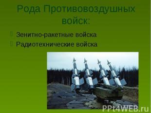 Зенитно-ракетные войска Зенитно-ракетные войска Радиотехнические войска