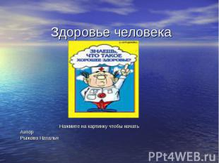 Здоровье человека Нажмите на картинку чтобы начать Автор Рыжова Наталья